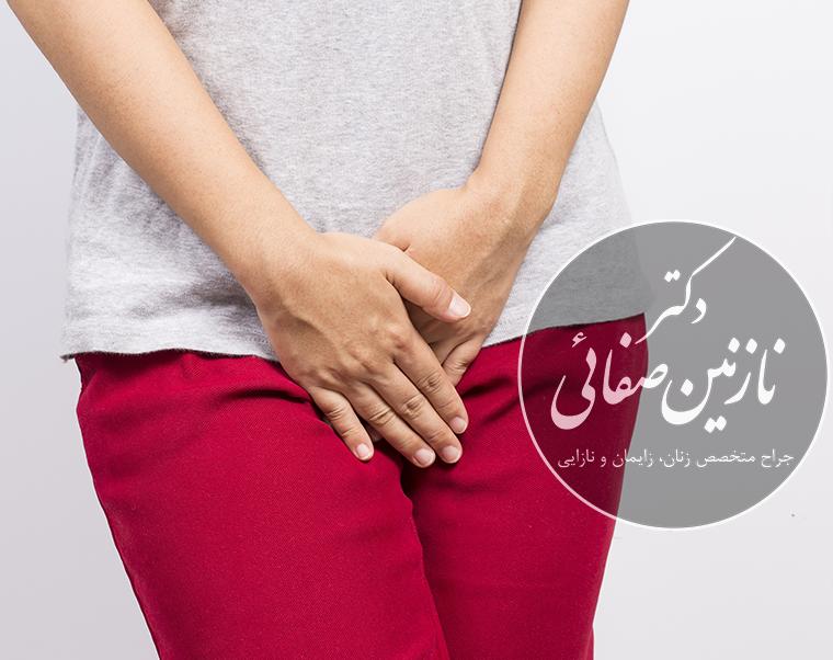 پیشگیری از زخم دهانه رحم دکتر نازنین صفایی