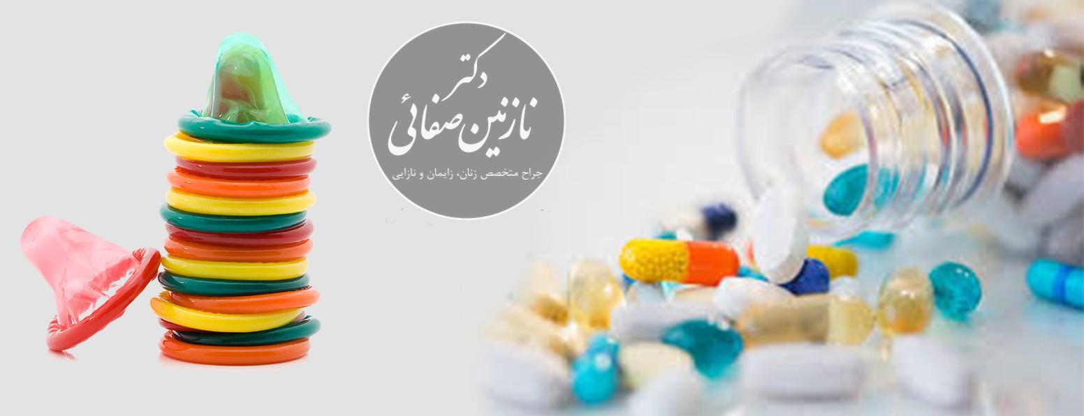 درمان زخم دهانه رحم دکتر نازنین صفایی