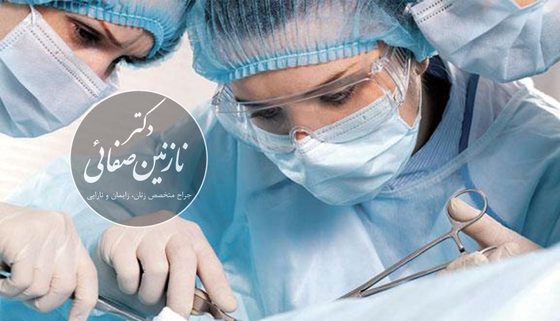 جراحی کوچک کردن کلاهک کلیتوریس دکتر نازنین صفایی