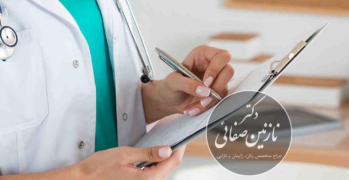 درمان گشادی واژن دکتر نازنین صفائی