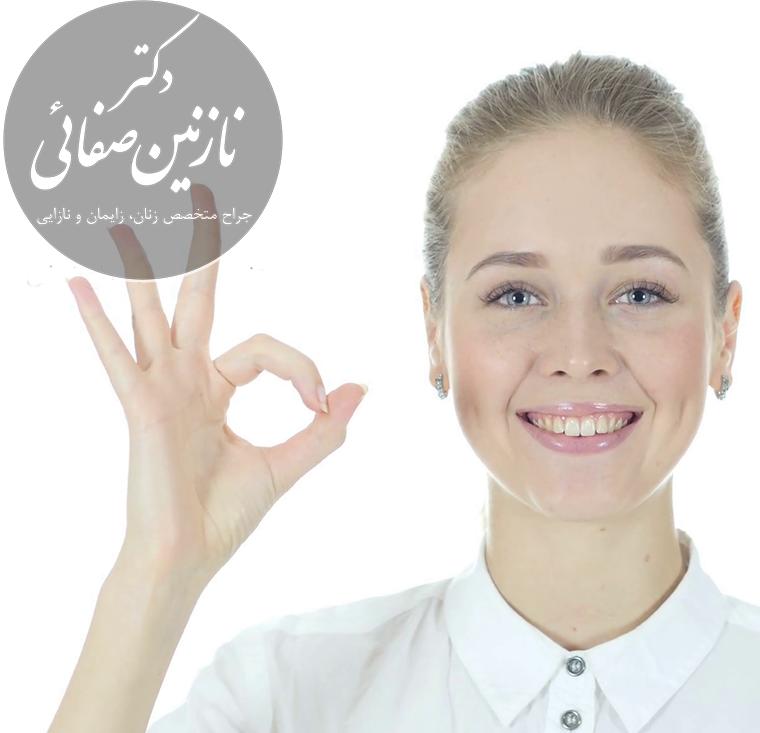 واژینوپلاستی دکتر نازنین صفائی