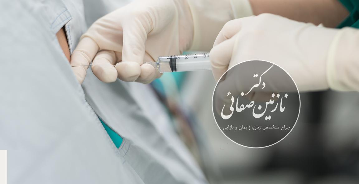 مراقبت های پس از جراحی دکتر نازنین صفائی