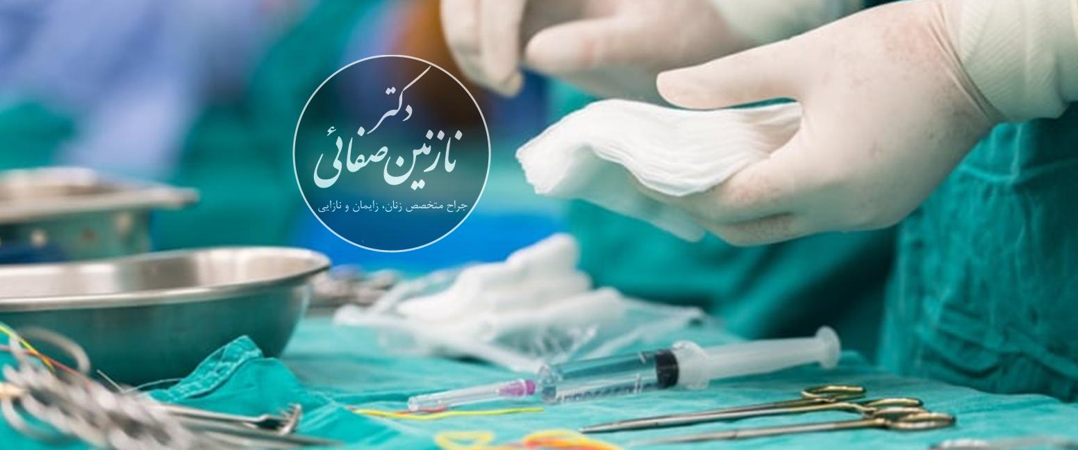 اقدامات قبل از تزریق چربی به واژن دکتر نازنین صفائی