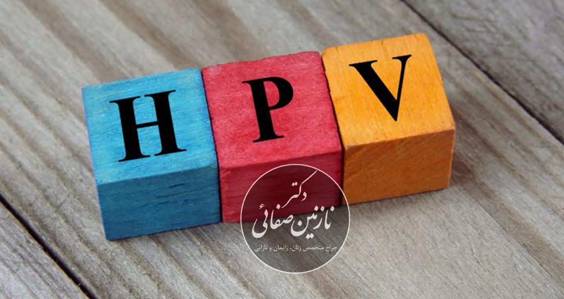 انواع ویروس HPV دکتر نازنین صفائی