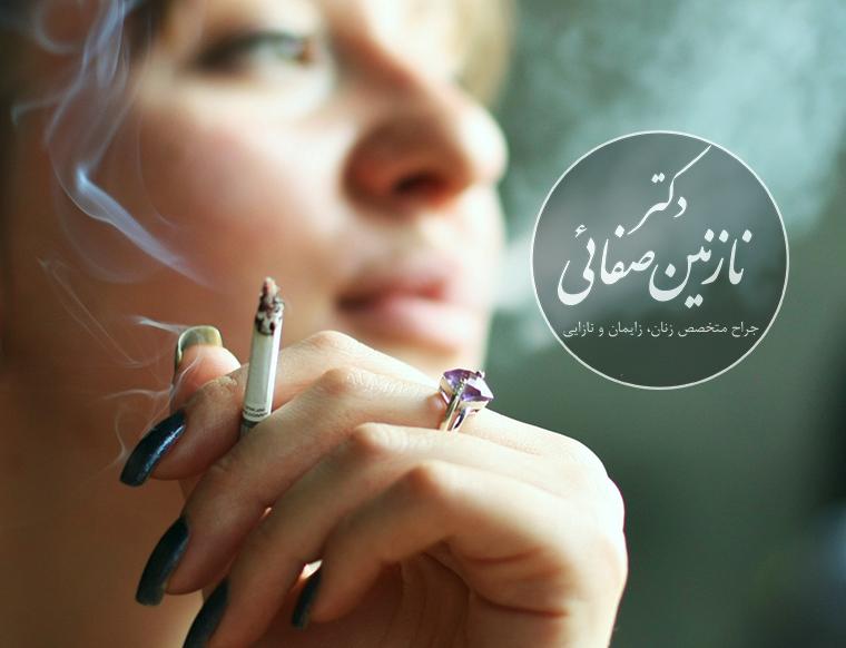 مضرات سیگار و HPV دکتر نازنین صفائی