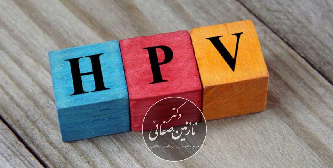 راه تشخیص ابتلا به ویروس HPV ویروس زگیل تناسلی